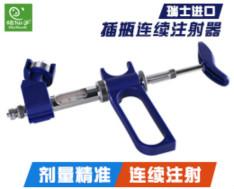 瑞士Socorex进口连续注射器187.1型