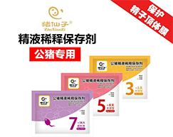 【猪仙子】猪精液保存剂/猪精稀释粉