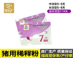 猪仙子种猪精液稀释粉7-14天长效50g